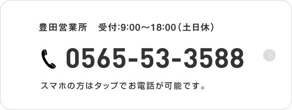 0565-53-3588